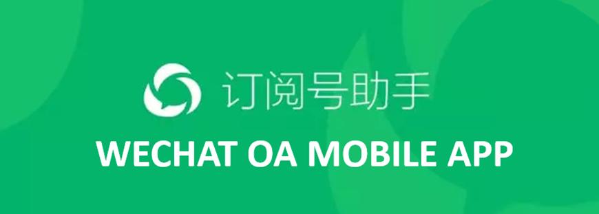 Hooray! WeChat OA Mobile App Released