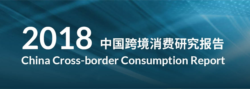 Westwin Publishes First Report on Chinese Cross-border Consumption -- Presenting New Global Picture of Chinese Consumers