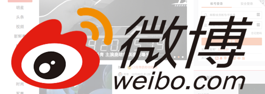 How to Configure a Campaign with Sina Weibo Ads