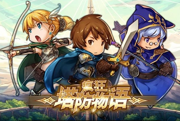 Crazy Defense Heroes: Utilizing WeChat to Boost Mobile Game Downloads