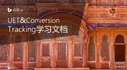 【必应出口通】UET&Conversion Tracking学习文档