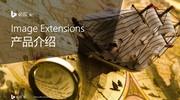 【必应出口通】Image Extensions 产品介绍